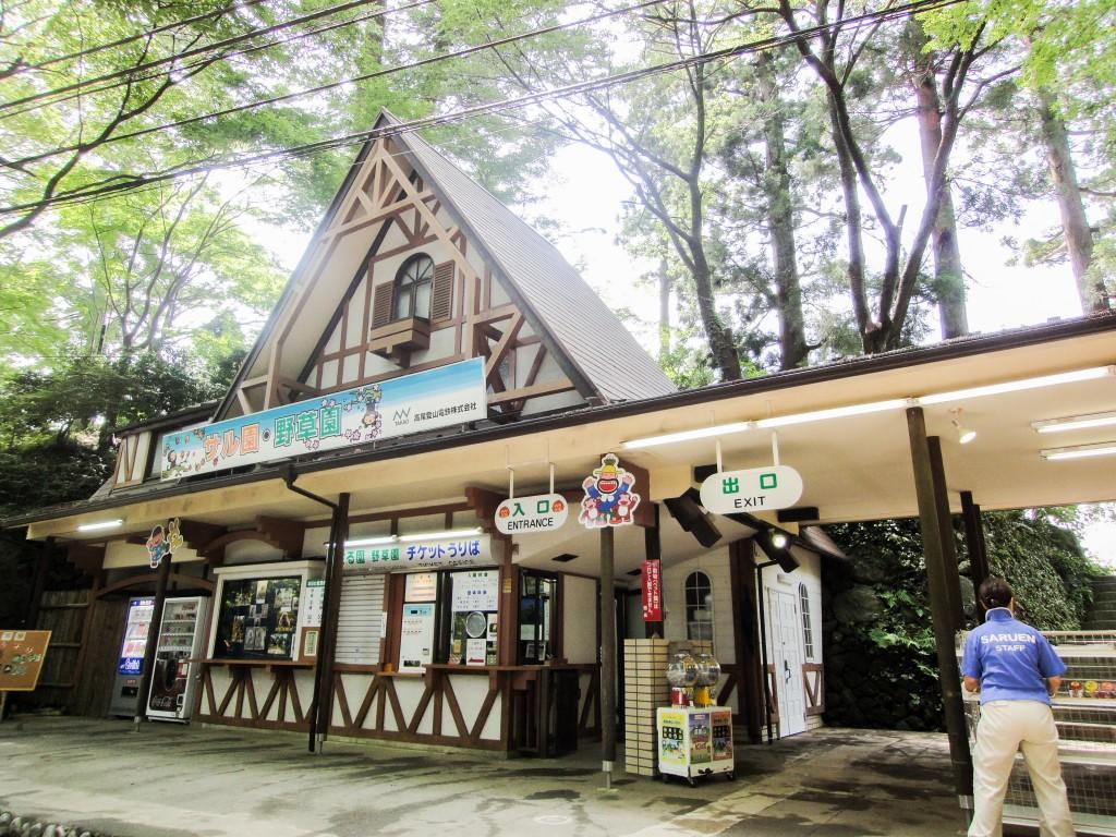 photo: Mount Takao: Monkey Park & Wild Plant Garden by Dick Thomas Johnson