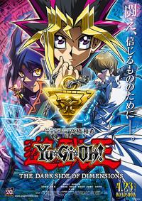 yugio_movie