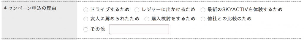 a-part-of-application-form