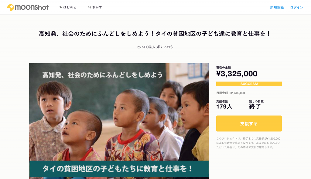 crowdfunding-fundoshi