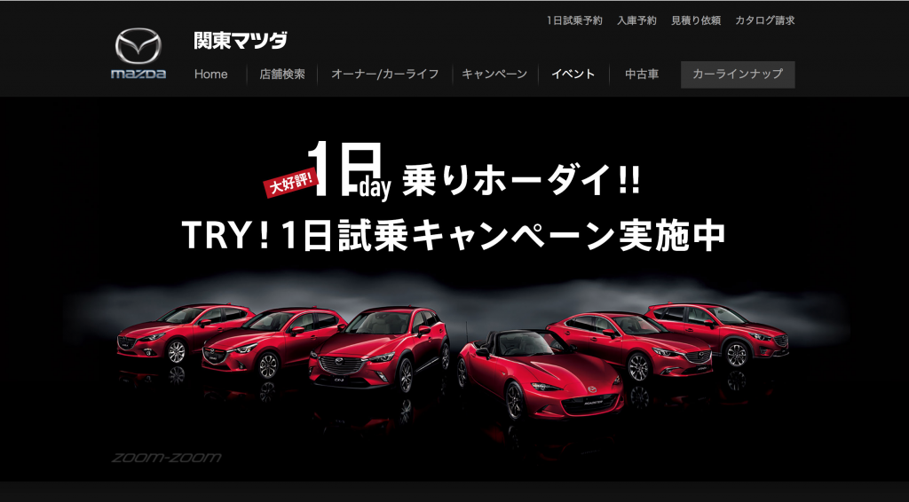 mazda-try-campaign-page