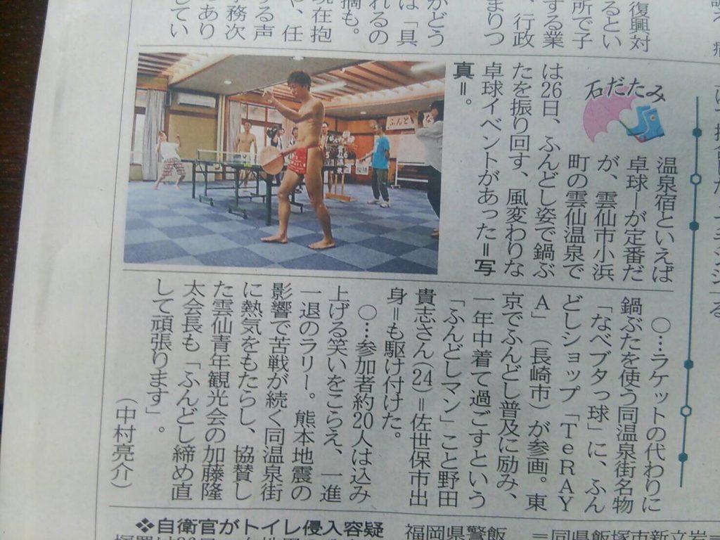 fundoshiman-newspaper-nagasaki