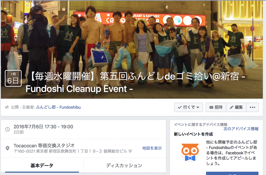 fundoshi-cleaning-eventpage-top