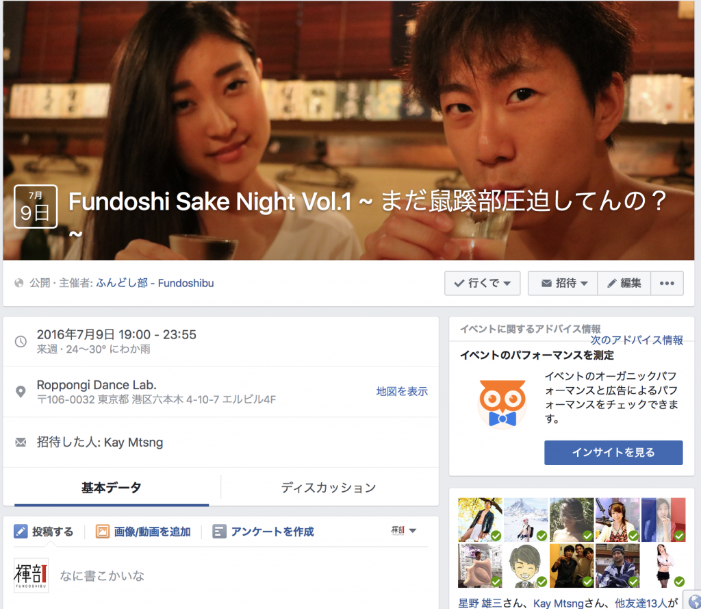 fundoshi-sake-night