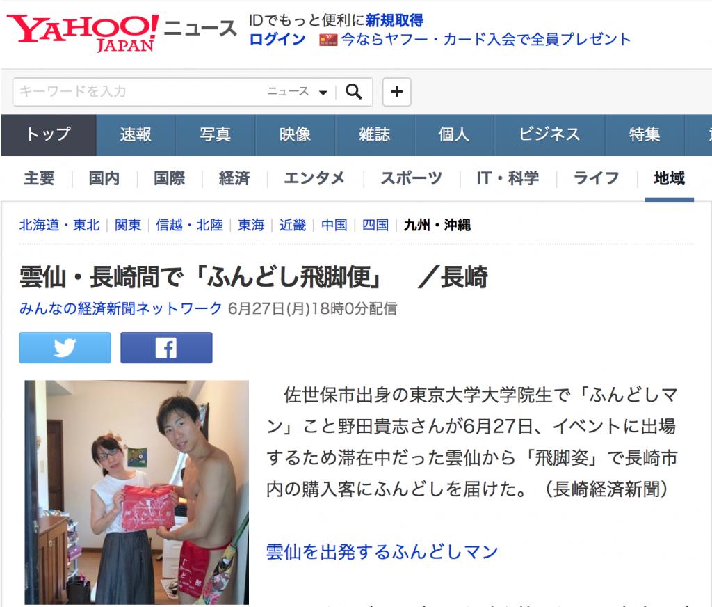 fundoshihikyakubin-nagasaki-yahoo-news