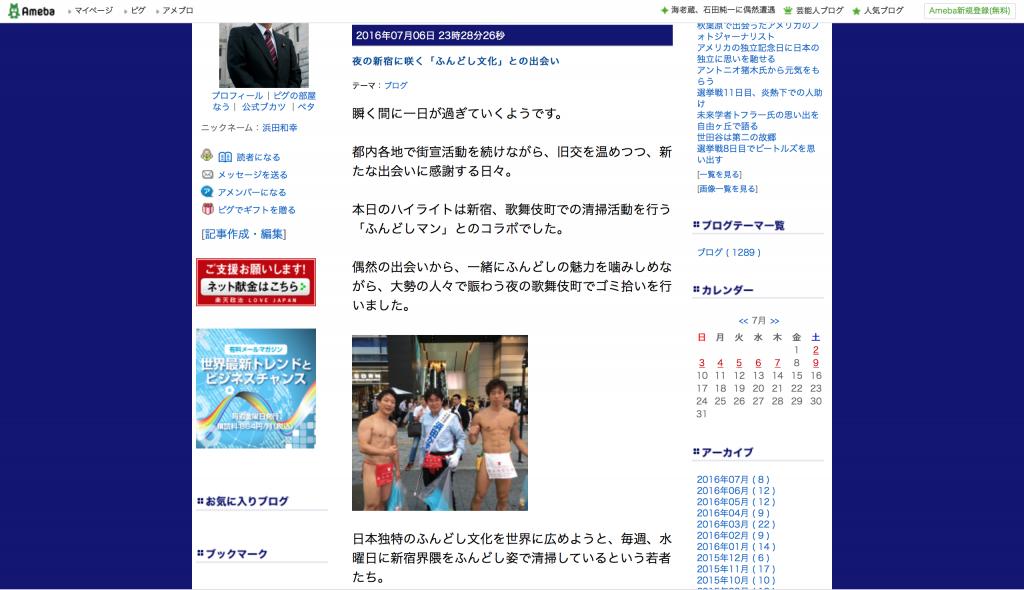 hamadagiin-blog