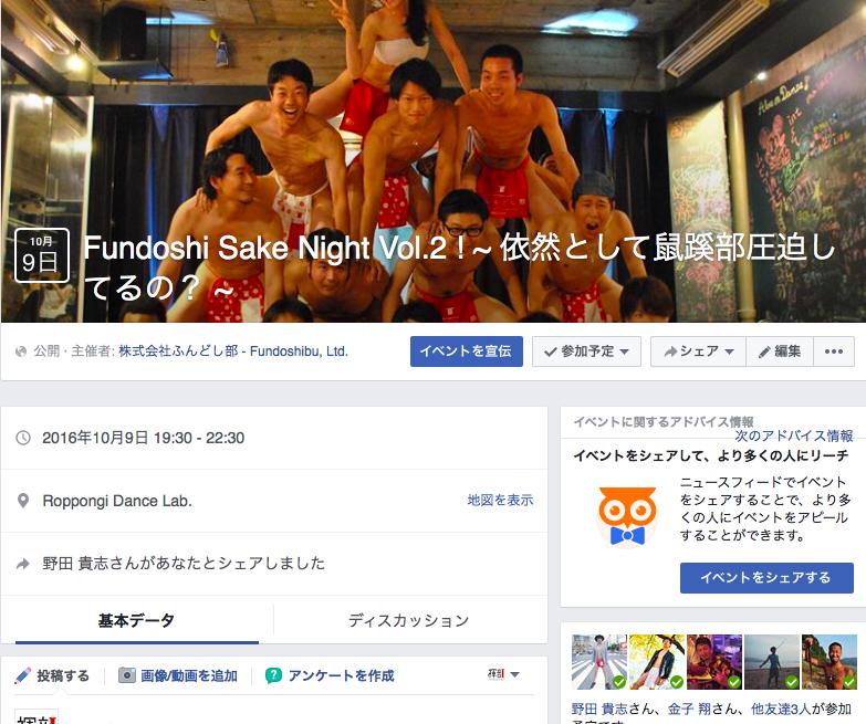 fundoshi-dance-ivent