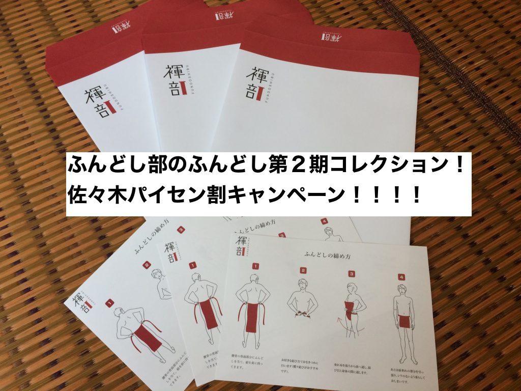 fundoshi-sasaki-discount-campaign