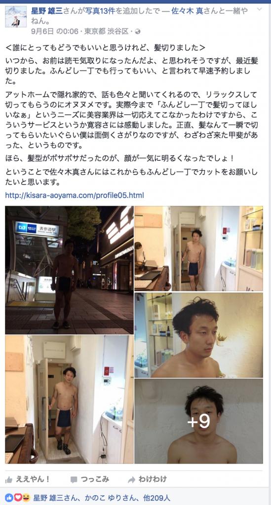 fundoshimuscleman-facebookpost