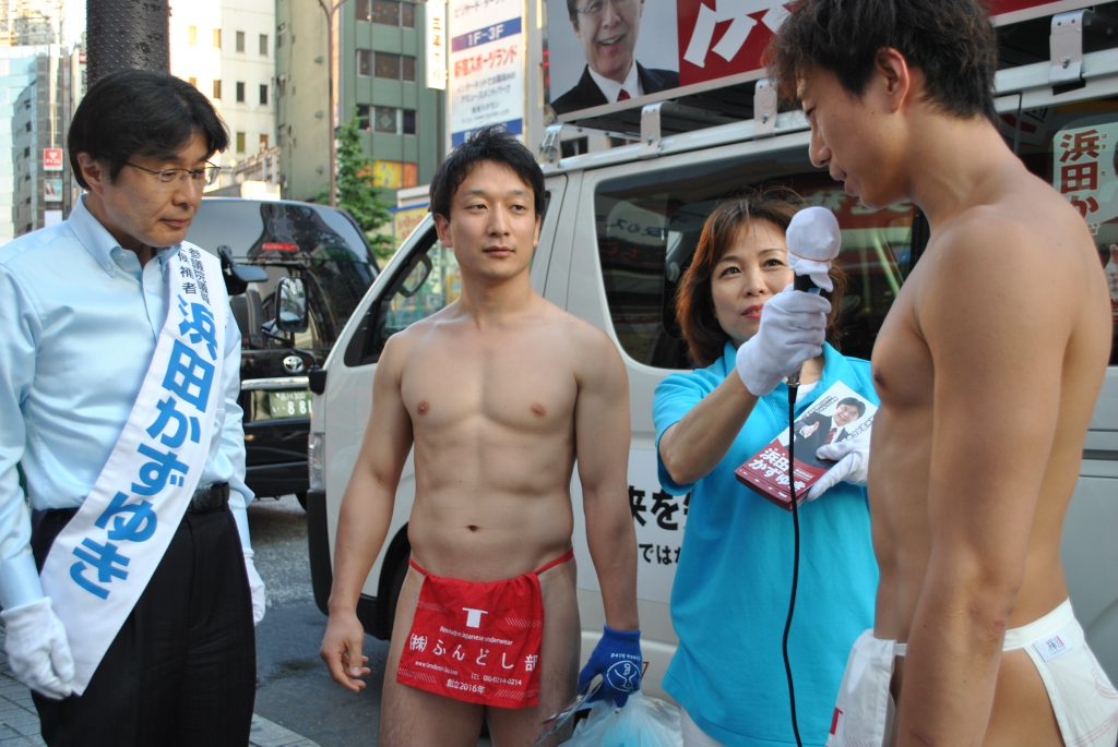 fundoshi-cleaning-interview