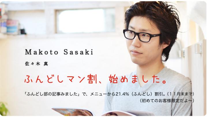 sasaki_makoto_profile