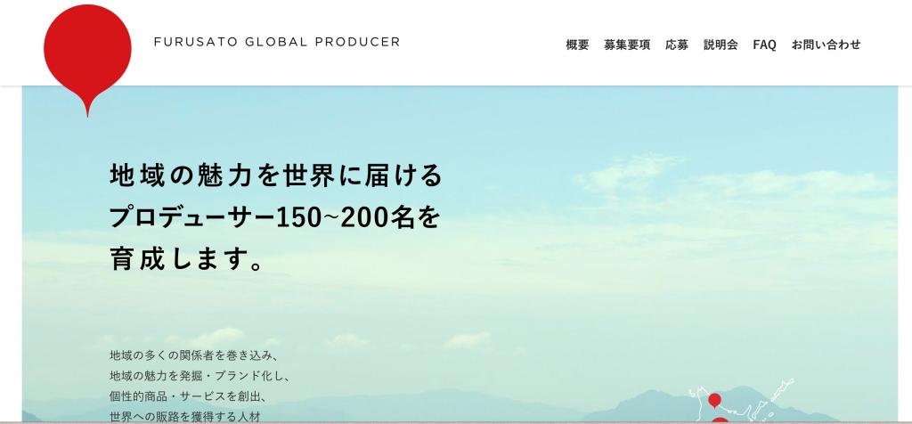 ふるさとグローバルプロデューサー
