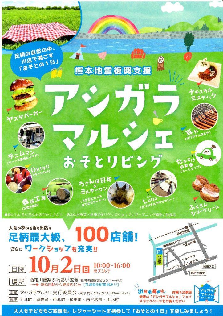 ashigaru-marchais-pamphlet