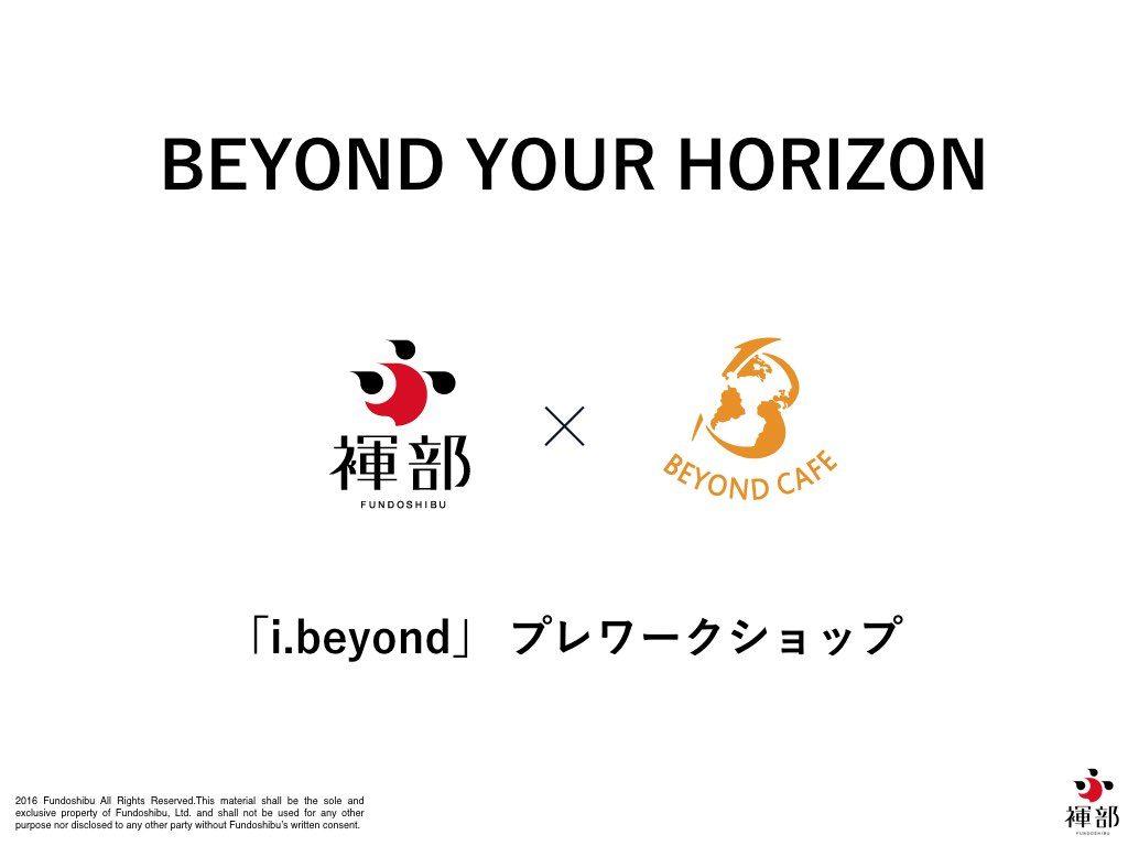 ibeyond_preworkshop_slide_photo-001