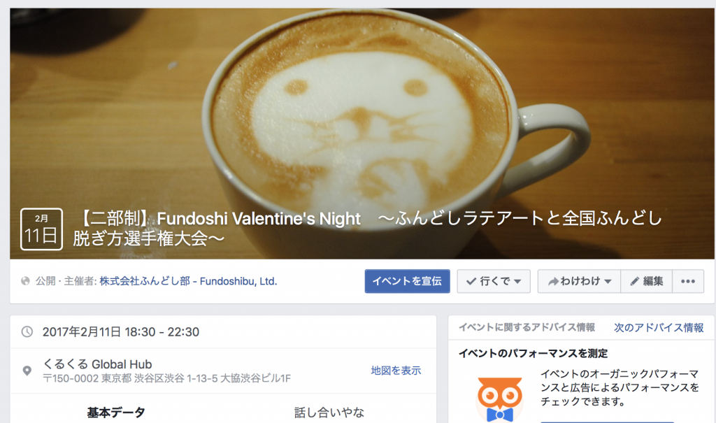 fundoshi-valentine-night-header