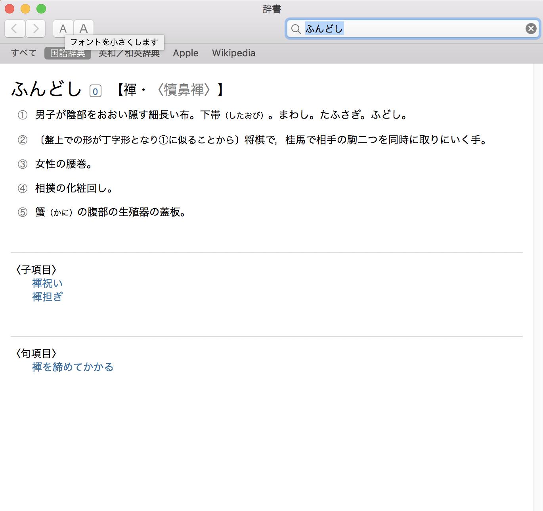 apl-fundoshi-spotlight19