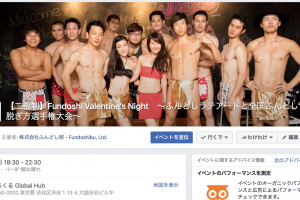 fundoshi-valentine-event-header