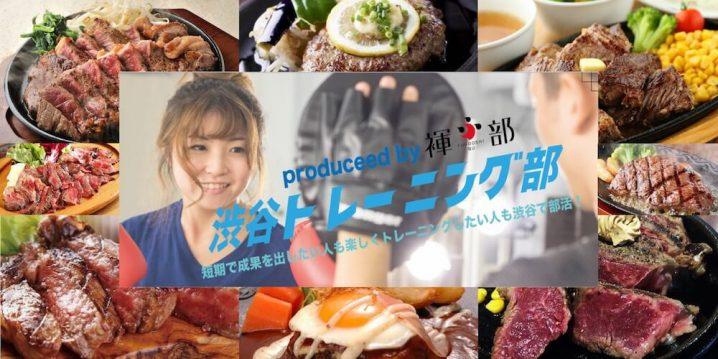 shibuya-training-club-flyer