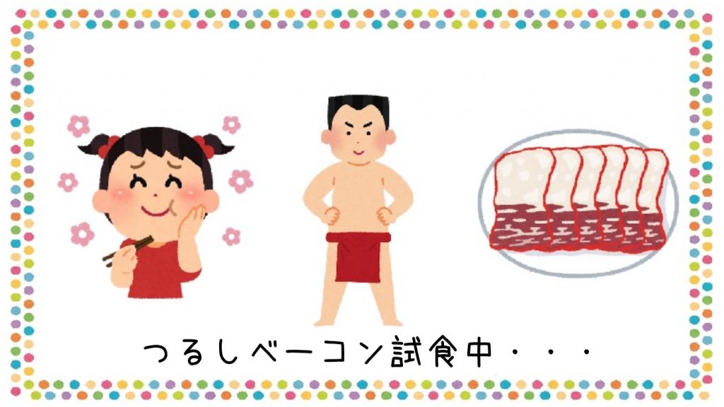 fundoshitsurushibacon-itadakimasu
