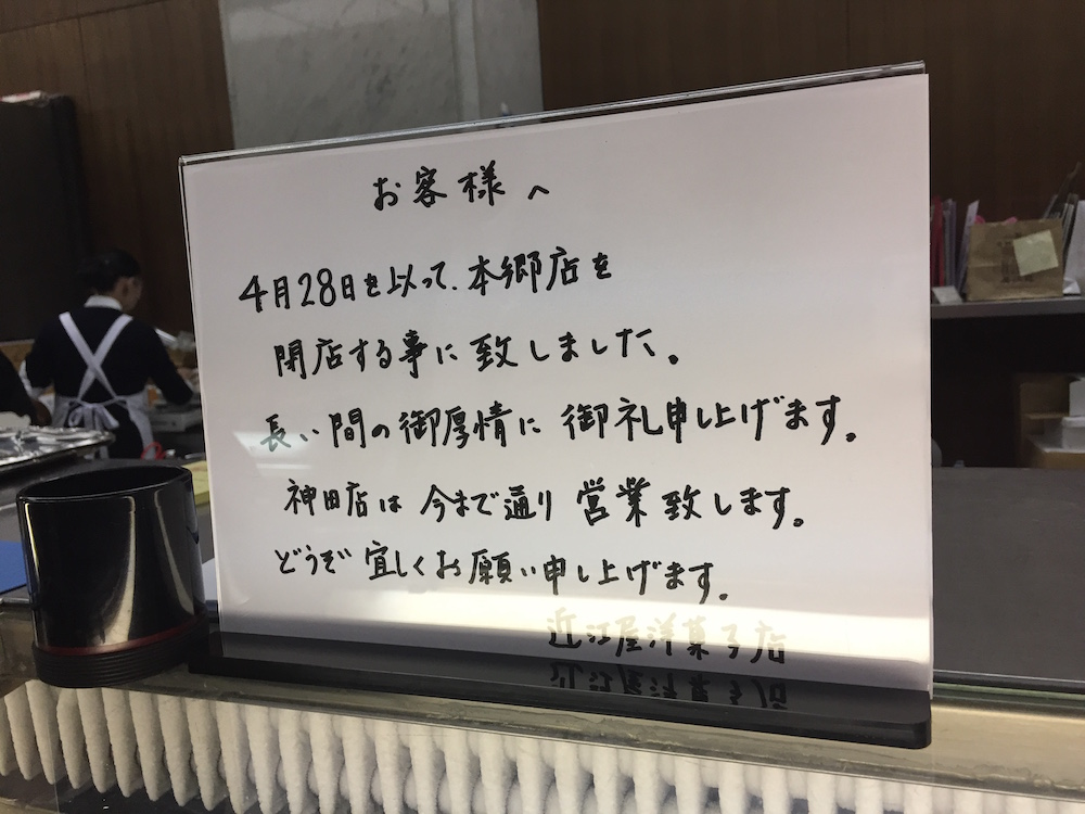 ohmiyayougashiten-close-announce