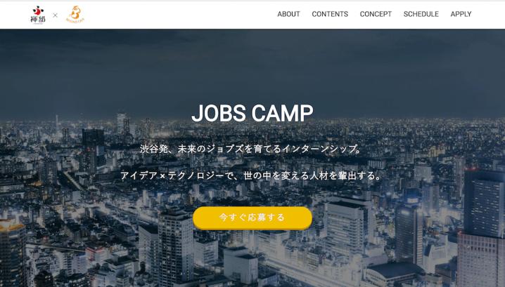 jobs-camp-top