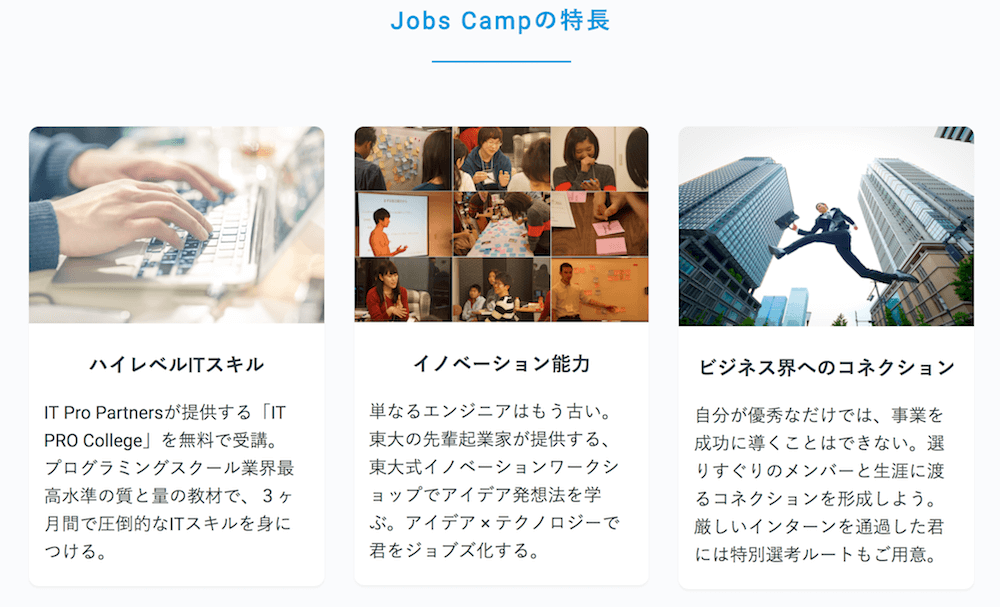 jobs-camp-feature
