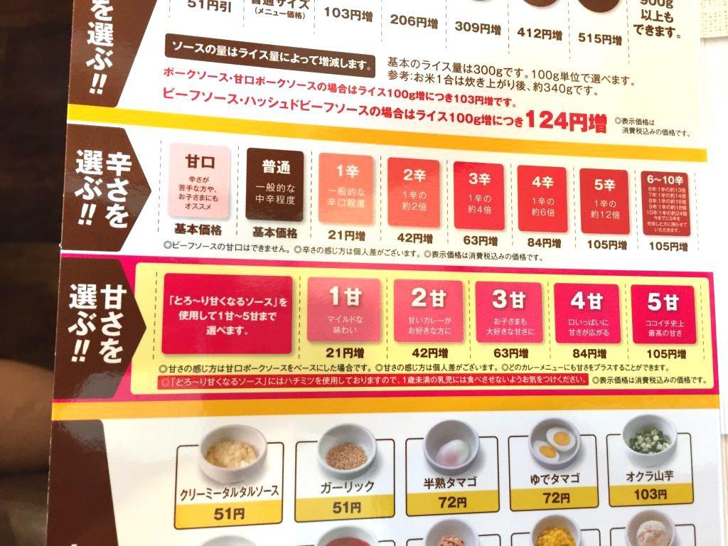 cocoichi-curry-menu