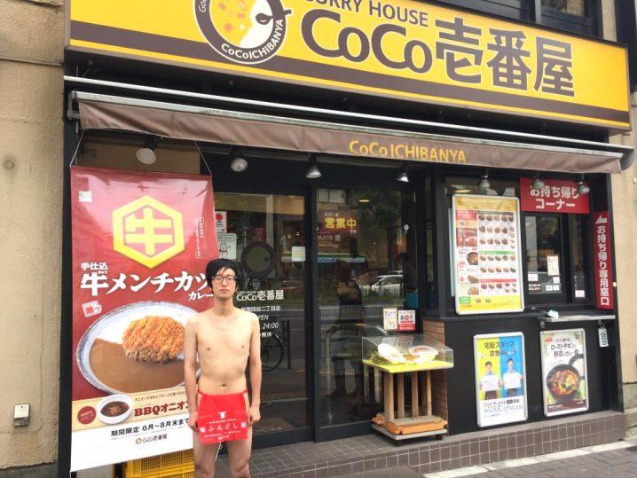 fundoshisocrates-cocoichicurry