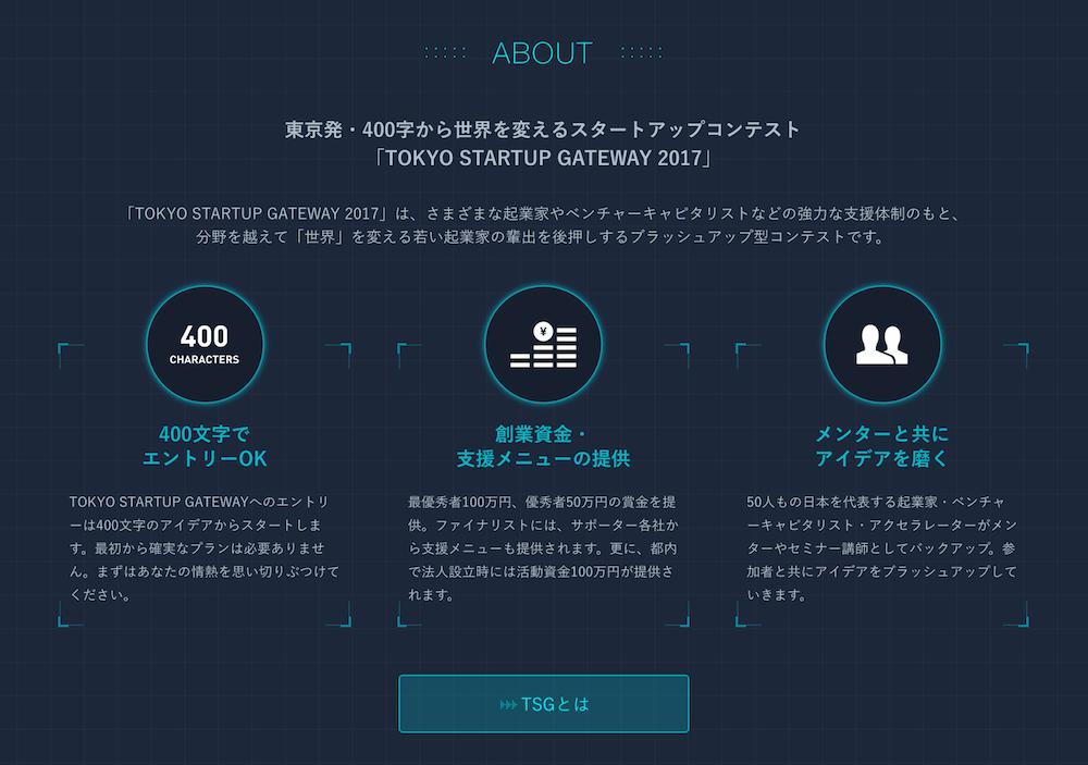 tokyostartupgateway2017-about