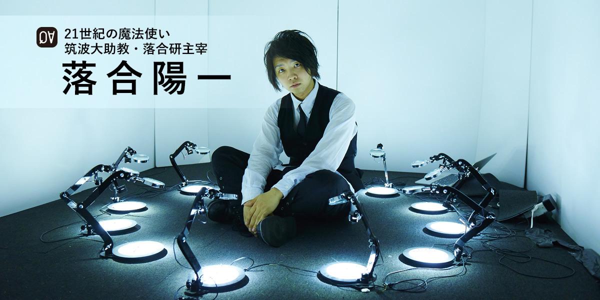 youichi-ochiai