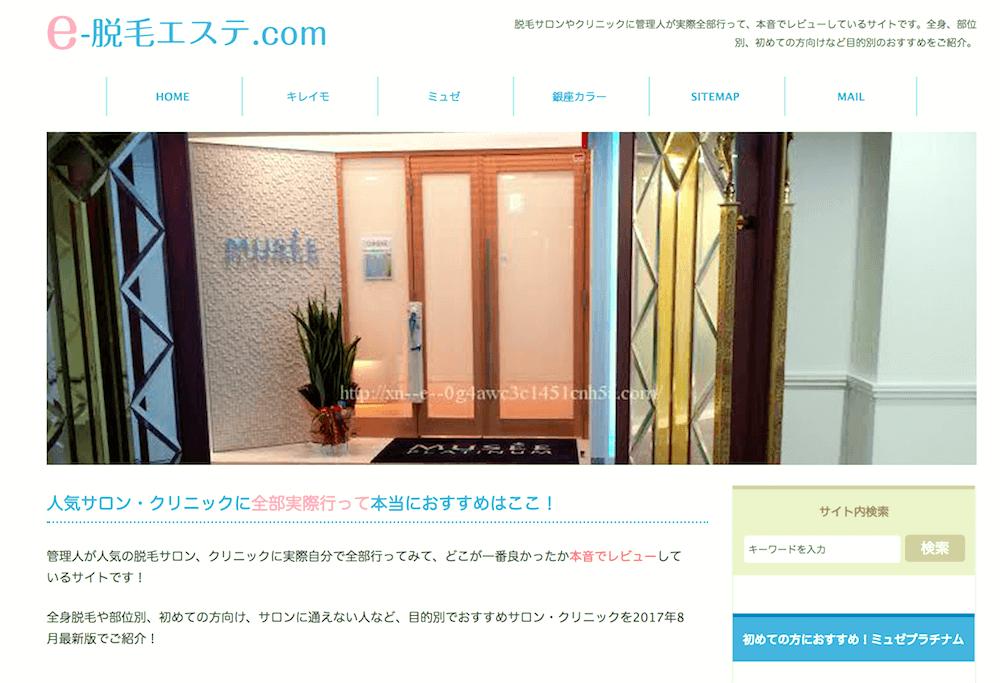 e-脱毛エステcomトップ