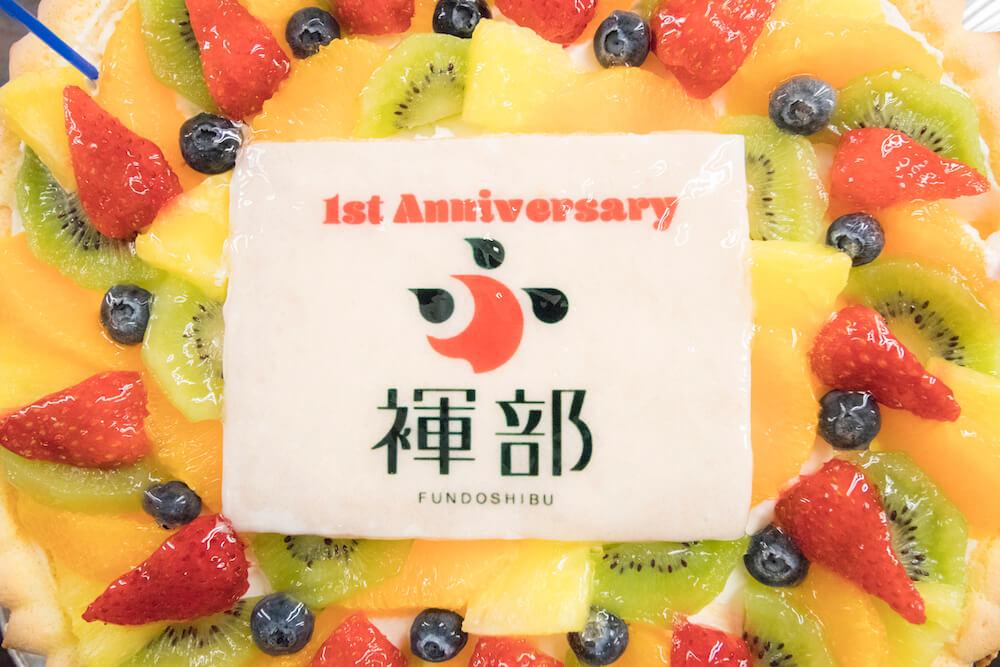 fundoshi-annual-party-2017-19