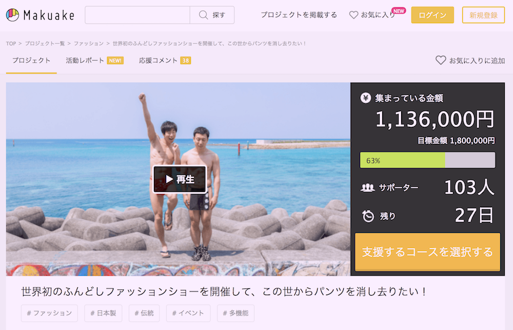 fundoshibu-makuake-crowdfunding