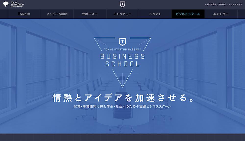 tsg-businessschool-tokyo-startup-gateway