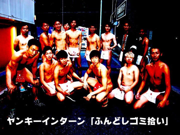 yankee-intern-fundoshigomihiroi