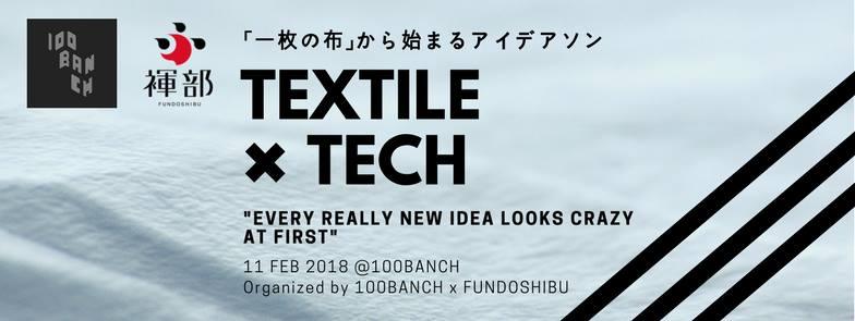 「Textile x Tech 「一枚の布」から始まる アイデアソン」のお知らせ
