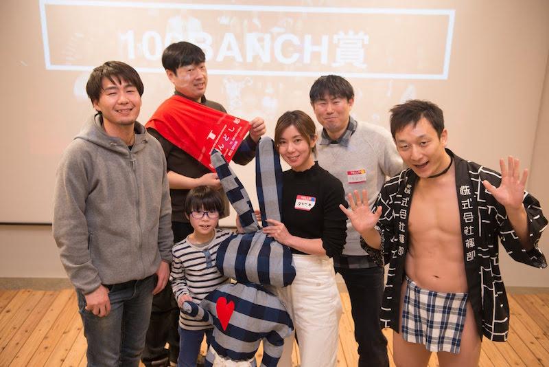 100BANCH賞を受賞した「NeNeちゃん」チーム