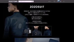 身体の寸法を瞬時に採寸することのできる 伸縮センサー内蔵の採寸ボディースーツ「ZOZOSUIT」